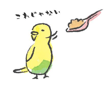さし餌を食べない雛
